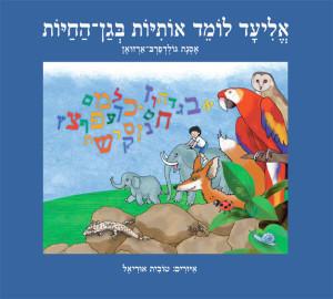 כריכה קדמית לספר הילדים אליעד לומד אותיות בגן החיות