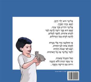 כריכה אחורית של ספר הילדים אליעד לומד אותיות בגן החיות