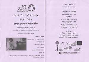 program_ben_haim_competition_cover_youth_music