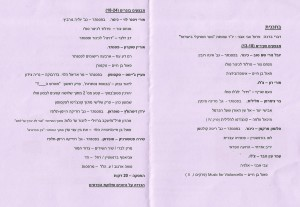 program_ben_haim_competition_front_youth_music